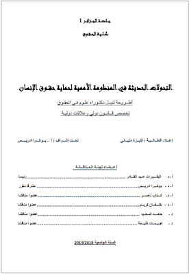 أطروحة دكتوراه: التحولات الحديثة في المنظومة الأممية لحماية حقوق الإنسان PDF