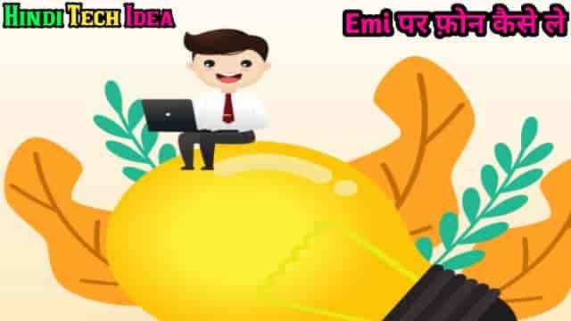 Emi Par Phone Kaise Le