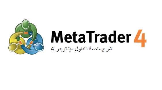شرح منصة التداول ميتاتريدر MT4
