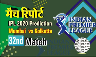 Kolkatta vs Mumbai 32nd Match Who will win Today IPL T20? Cricfrog