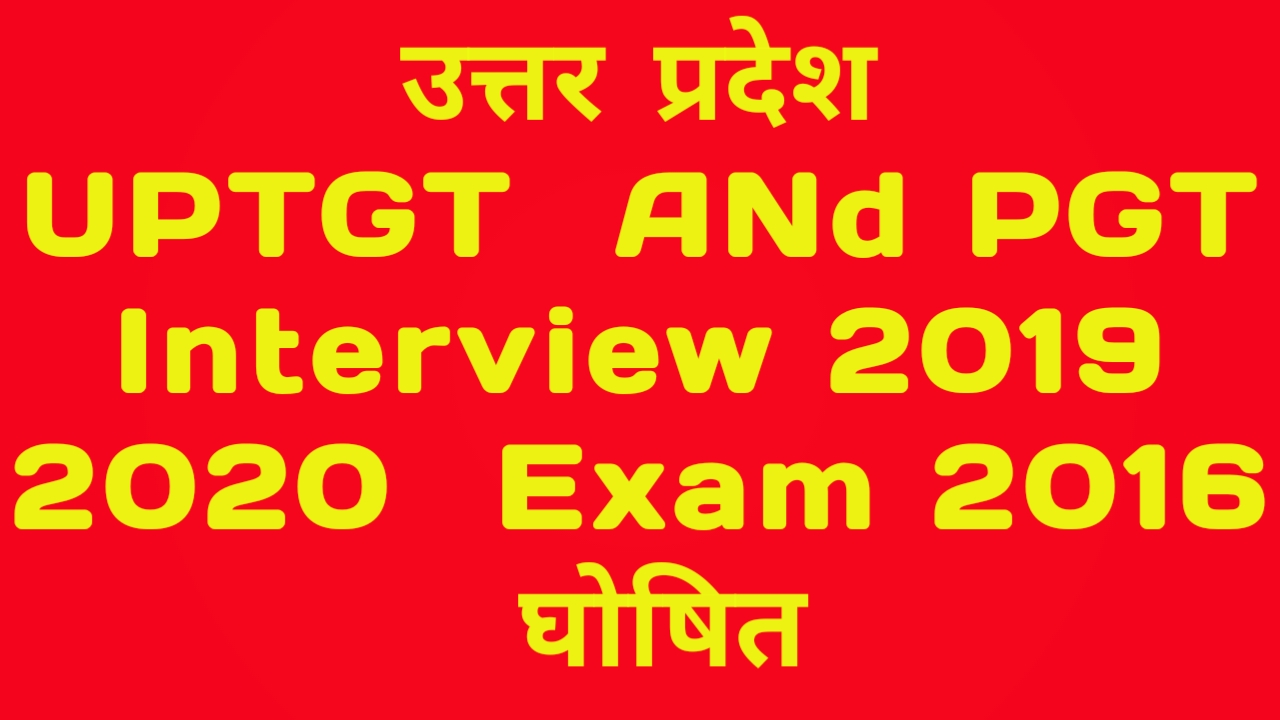 UPTGT  ANd PGT  Interview 2019 2020  Exam 2016
