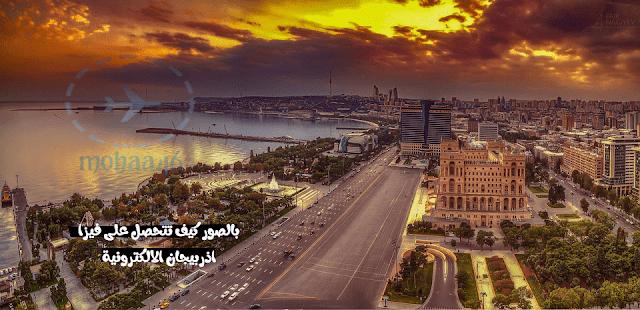كيف تتحصل على فيزا اذربيجان الالكترونية  بالصور 2020