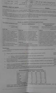 الامتحانات الجهوية:جهة فاس-مكناس عوض جهة بني ملال-خنيفرة
