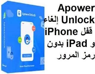 ApowerUnlock 1.0.1.3 إلغاء قفل iPhone و iPad بدون رمز المرور