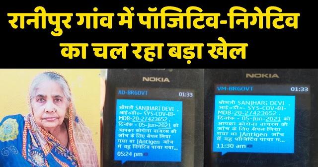 कोरोना जांच में निगेटिव-पॉजिटिव का अजीब खेल से रानीपुर में दहशत