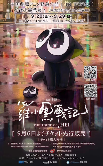 Chinese Anime Movie: The Legend of Hei will be release in Japan