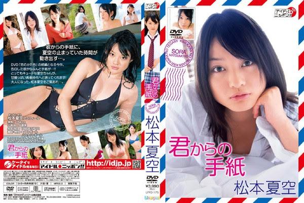 [LPFD-175] Sora Matsumoto 松本夏空 & 君からの手紙[AVI/875MB]