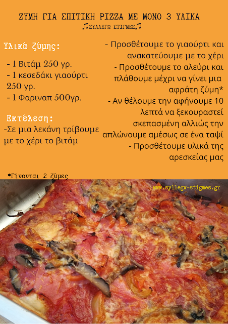 🍕Ζύμη για σπιτική pizza με μόνο 3 υλικά🍕