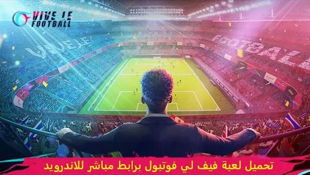 تحميل لعبة Vive le football للايفون