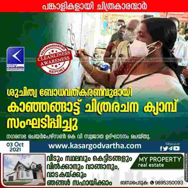Kasaragod, Kanhangad, Kerala, News, Painting camp organized in Kanhangad.