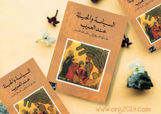 السياسة والحيلة عند العرب: رقائق الحلل في دقائق الحيل by رنيه خوام - Goodreads