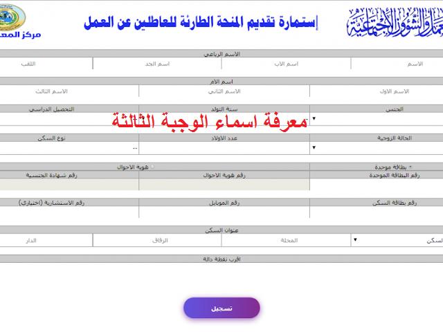 معرفة اسماء الوجبة الثالثة من منحة العاطلين عن العمل 2019 في العراق بالاسم ورقم الهوية للحصول على 175 الف دينار
