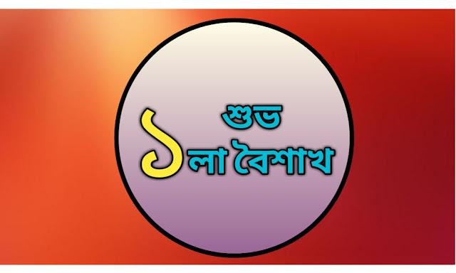 Pohela Boishakh 1426    Bengali new year 1426   শুভ নববর্ষ বাংলা নববর্ষ ১৪২৬