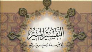 Download Terjemah Tafsir Munir Wahbah Zuhaili 15 Jilid Lengkap
