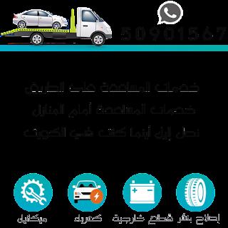 ارقام شركات ونشات و سطحات الكويت