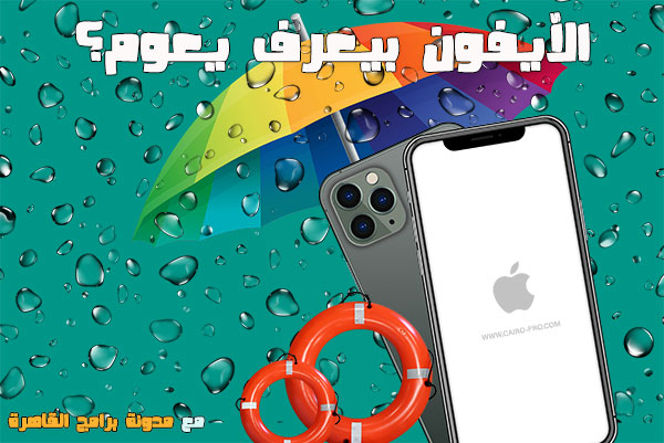 Is-iPhone-waterproof-Real-or-false
