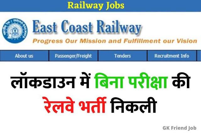 बिना परीक्षा की ईस्ट कोस्ट रेलवे भर्ती निकली 2020
