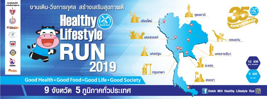 Healthy Lifestyle Run 2019 By Dutch Mill - Chiang Mai วันอาทิตย์ที่ 15 ธันวาคม 2019 ณ สนามสมโภชเชียงใหม่ 700 ปี จังหวัดเชียงใหม่