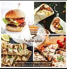 أسعار منيو ورقم وعنوان فروع مطعم شيش شاورما Shish Shawarma