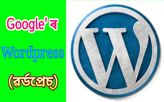 assamese language website