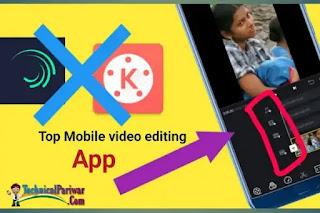 Mobile ke liye Sabse achha video editing app konsa hain