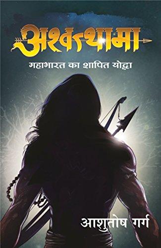 अश्वत्थामा: महाभारत का शापित योद्धा | Ashwathama: Mahabharat ka Shapit Yodha