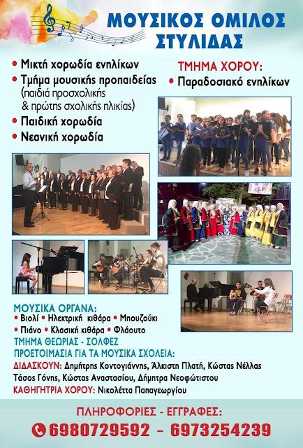 Μουσικός Όμιλος Στυλίδας : Έναρξη λειτουργίας τμημάτων