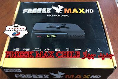 جديد جهاز FREESK MAX CHILE