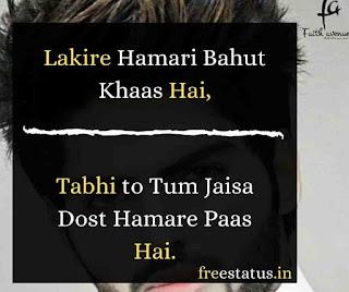 Lakire-Hamari-Bahut-Khaas-Hai-Sad-Friendship-Quotes