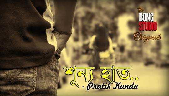 Sunyo Haat Full Lyrics Song (শূন্য হাত) Pratik Kundu