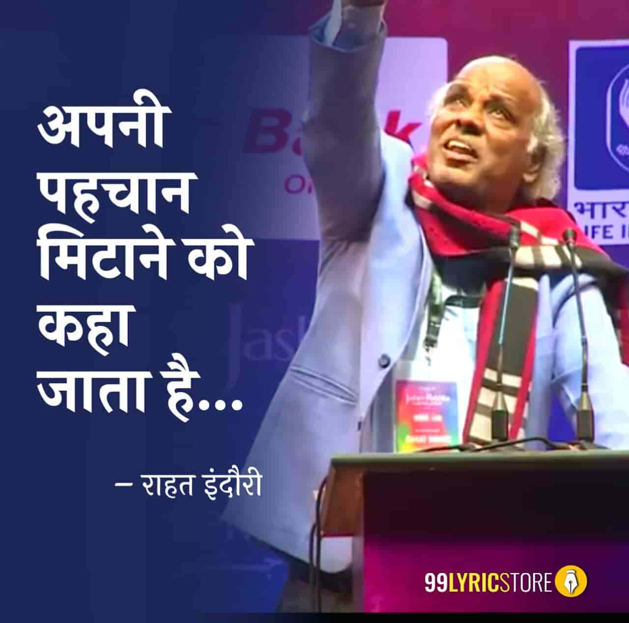 Legendary writer Rahat Indori, recently participated in the program, which celebrated the three-day festival of 'Jashn-e-Rekha' celebrating Urdu and our overall culture and delighted everyone with his magnificent Shayari.