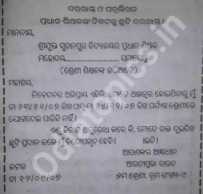 Odia application to the headmaster for leave in high school
