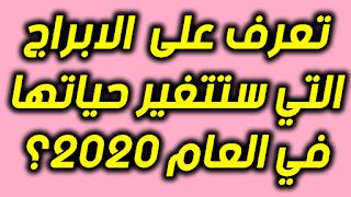 تعرف على  الابراج التي ستتغير حياتها في العام 2020؟