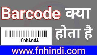 What is Barcode in hindi | Barcode kya hota hai