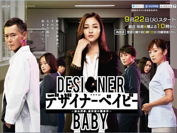 設計嬰兒 Designer Baby