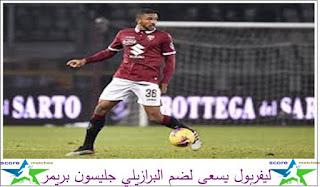ليفربول يسعى لضم البرازيلي جليسون بريمر