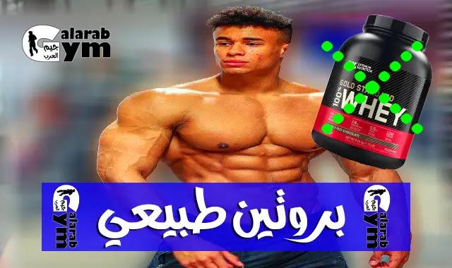 طريقة تحضير مشروب طبيعي لبناء العضلات وزيادة في الوزن بسرعة !! كمال الأجسام (mass gainer)