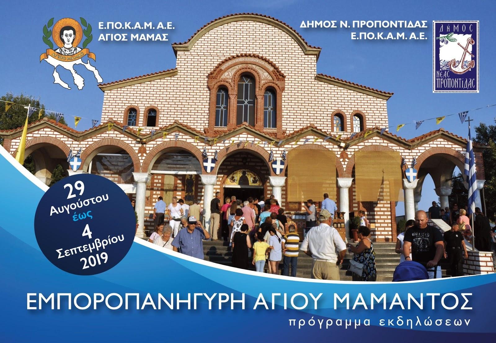 Άνοιξε σήμερα για το κοινό η Εμποροπανήγυρη του Αγίου Μάμαντος