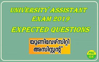 Kerala PSC University Assistant Exam 2019 Expected Questions