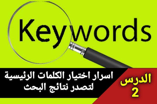 كيفية البحث عن كلمات مفتاحية وكتابة مقال متناسق | كلمات مفتاحية جاهزة