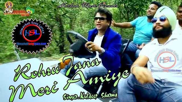 Rohru Jana Song Lyrics - Kuldeep Sharma : रोहड़ू जाना मेरी अमिये