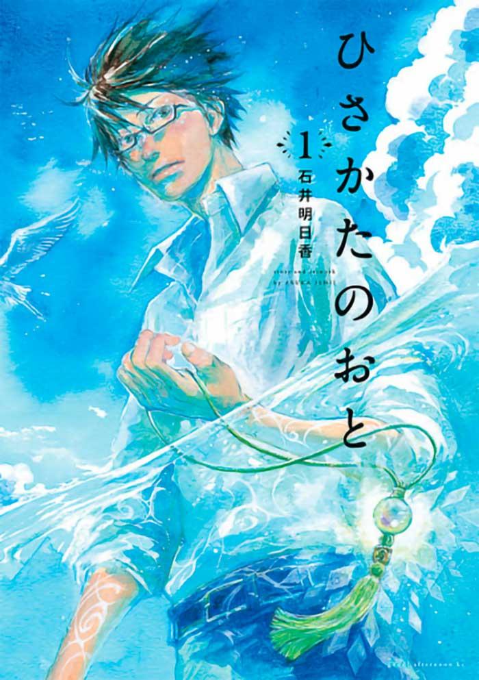 Hisakata no Ot manga - Asuka Ishii