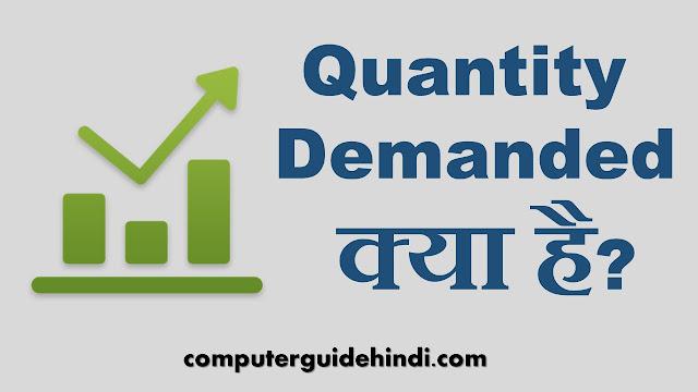 Quantity Demanded क्या है?