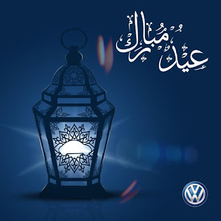 اعلانات شركة فولكس واجن volkswagen للعيد