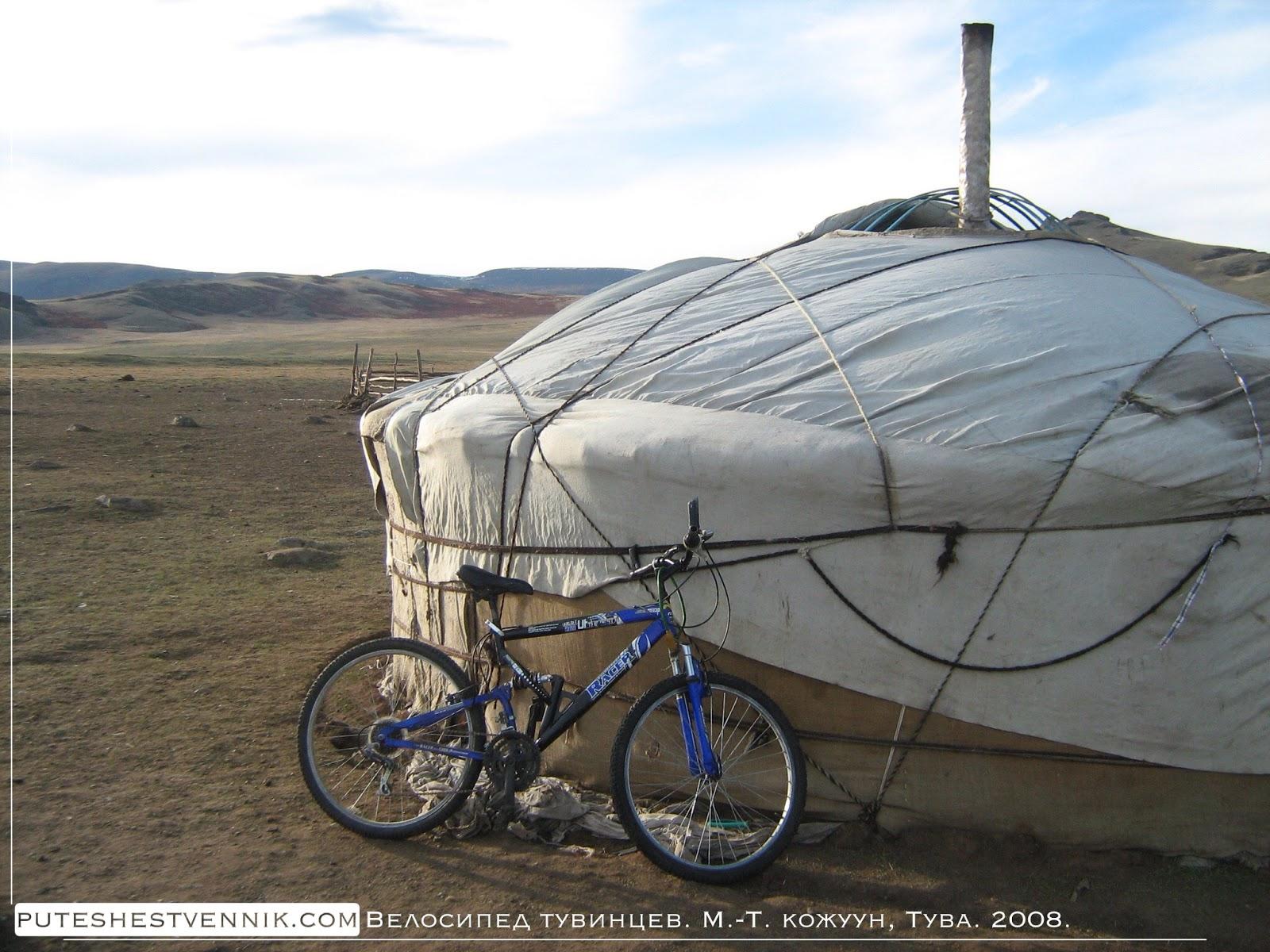 Юрта и велосипед