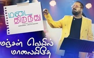 Manjal Veyil Maalai Idhe | Hariharan | Vettaiyaadu Vilaiyaadu | Madai Thirandhu