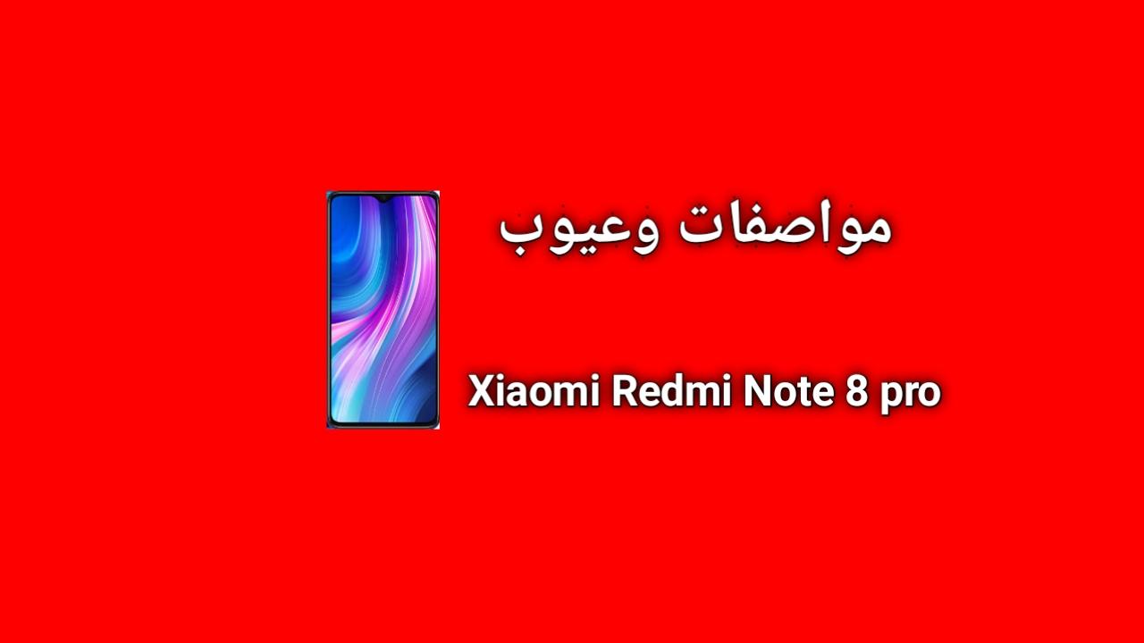 سعر و مواصفات Xiaomi Redmi Note 8 Pro - مميزات وعيوب شاومي نوت 8 برو
