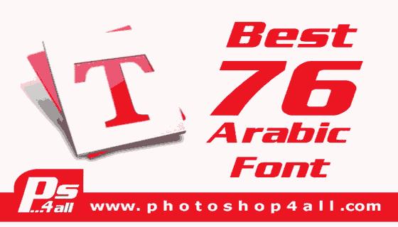 Best 76 Free Arabic Font  خطوط عربية | أفضل تجميعة 75 خط عربى مجاني لجميع استخداماتك لبرنامج فوتوشوب   Ligh effect photoshop brushes photoshop tutorials,• tutorial photoshop,• photoshop tutorial,• how to photoshop,• photoshop cc,• adobe photoshop,• photoshop, خطوط فوتوشوب | خط شيفرولاَ المميز لكتابة النصوص الدعائية وتصميم البنرات والبوسترات لمصممين الدعايه والاعلان خط شيفرولاَ - Al Chevrola Modern Sans Font  ,مجموعة خطوط عربية للفوتوشوب, ,خطوط فوتوشوب عربية احترافية, ,خطوط عربية مزخرفة للفوتوشوب, ,خطوط عربية للفوتوشوب 2020, ,خطوط عربية للتصميم, ,تحميل ملف خطوط عربية للفوتوشوب, خطوط عربية ،تحميل خطوط عربية، خطوط عربيه للفوتوشوب، للتصميم، خطوط فوتوشوب جديدة، تصميم، الخط الكوفي، خطوط النسخ، خط الثلث، خط الرقعة، خطوط الديوان، الخط المغربي، الفارسي، خطوط الاعلانات، الخط الحر، خط قناة الجزيرة، خط العربية، خطوط بنك الراجحي، تحميل خطوط عربية، تنزيل خط، افضل الخطوط، خطوط جديدة ، عرب، Arabc Font ، للتحميل، للفوتوشوب، 2017. 2016, تحميل خطوط انقليزية، خطوط انجليزية للتصميمم، للفوتوشوب، خطوط انجليزي جديدة، خطوط منصقة، تنزيل خطوط اجنبية، خط كوكا كولا، خط بيبسي، خطوط الشركات العالمية، تنزيل مجاني، English Fonts ، للمصمم، افضل خط انجليزي، خط، للتنزيل، Free Doanload ، وكل مايتعلق بالخطوط الانجليزية بجميع اشكالها واصنافها، جديدة فقط 2008 . 2009 . 2010, Arabic Fonts , خطوط عربيه خطوك عربية مجانية ،تحميل خطوط عربيه 2016، موقع خطوط عربيه ، خطوط عرببة للفوتوشوب 2016خطوط عربية للماك ، للماكنتوش ، خطوط عربية جديده ، مجانية مجانا ،مجانية موقع، free arabic fonts for mac , arabic fonts for photoshop ,موقع خطوط عربيه مجانية – free arabic fonts, شقشلاهؤ بخىفس,o',' uvfdi  , bassit الخط البسيط droid arabic font Diwani الخط الديواني e3lanat خط الأعلانات Farisi خطوط فارسية Gharib خطوط غريبة Horr خط حر Kufi خطوط كوفية Maghrebi خطوط مغربيه Moraba3 خطوط مربعة Mutawar خطوط مطورة Naskh خط النسخ Rekaa خط الرقعة Separate خطوط منفصله Thuluth خط الثلث تحميل , arfonts خطوط عربية  ,مجموعة خطوط عربية للفوتوشوب 2020, ,تحميل خطوط عربية zip, ,مجموعة خطوط عربية 2019, ,خطوط عربية للتحميل, ,خطوط عربية للتصميم, ,خطوط