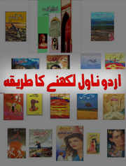 Urdu Novel Likhne Ka Tarika Pdf Book Free Download