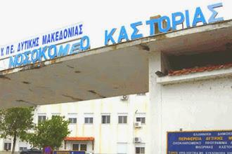 Επικουρικός διατροφολόγος-διαιτολόγος στο Νοσοκομείο Καστοριάς - Το τηλέφωνο για τα ραντεβού